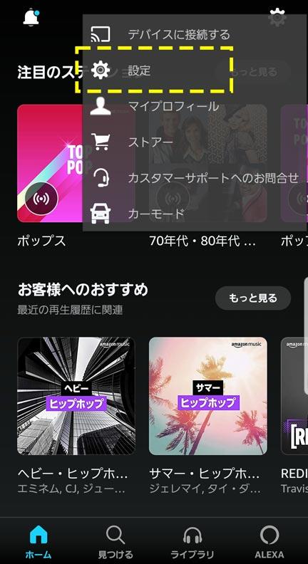 Amazon MusicアプリでAndroidスマホ向けダウンロード操作08