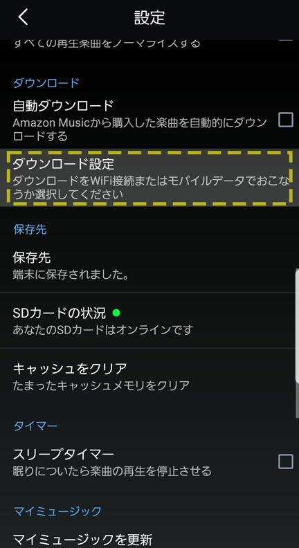 Amazon MusicアプリでAndroidスマホ向けダウンロード操作09