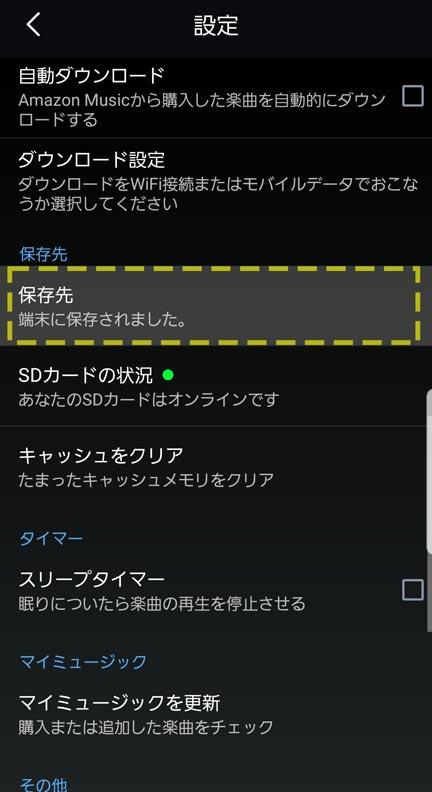 Amazon MusicアプリでAndroidスマホ向けダウンロード操作11