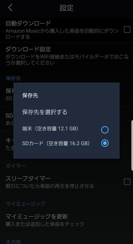 Amazon MusicアプリでAndroidスマホ向けダウンロード操作12