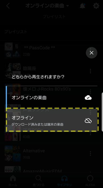 Amazon MusicアプリでAndroidスマホ向けダウンロード操作17