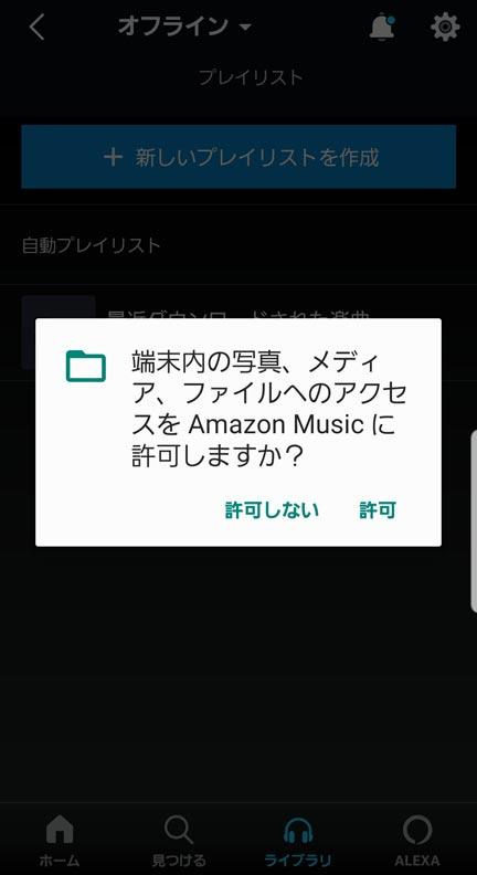 Amazon MusicアプリでAndroidスマホ向けダウンロード操作18