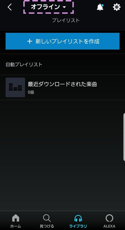 Amazon MusicアプリでAndroidスマホ向けダウンロード操作19