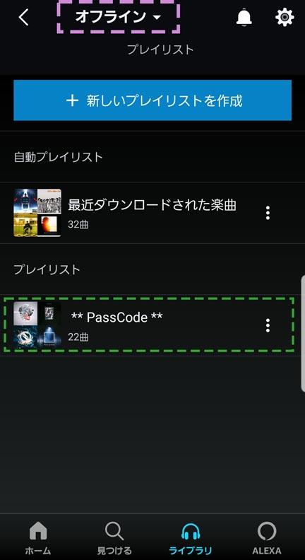 Amazon MusicアプリでAndroidスマホ向けダウンロード操作25