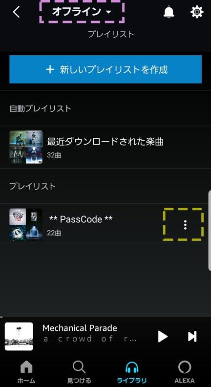 Amazon MusicアプリでAndroidスマホ向けダウンロード操作27