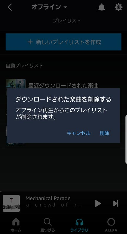 Amazon MusicアプリでAndroidスマホ向けダウンロード操作29