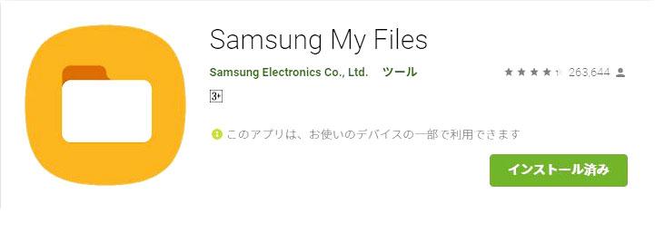 サムスン製ファイル管理アプリ