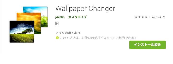 壁紙チェンジャーアプリ