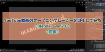 YouTube動画のオープニングムービーを自作してみた【Blender ver2.8】(前編)